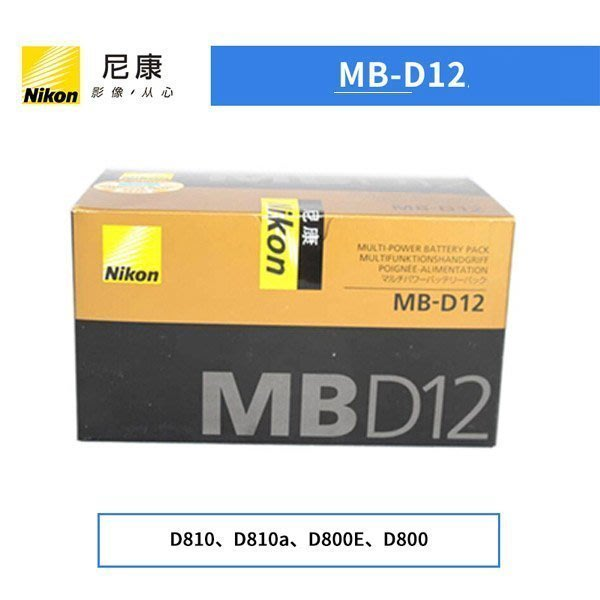 尼康Nikon MB新-D12電池手柄/新款把 D800d800e D800 D800E en-el18外掛電池盒