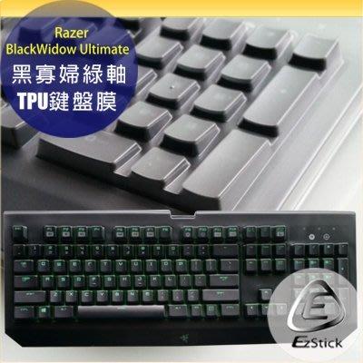 【Ezstick】雷蛇 Razer BlackWidow Ultimate 黑寡婦 綠軸 系列 高級TPU鍵盤保護膜