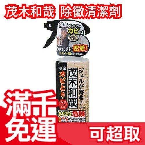 日本製 茂木和哉 浴室用除黴清潔劑 320ml 磁磚隙縫 矽膠發霉 廚房清潔 大掃除❤JP Plus+