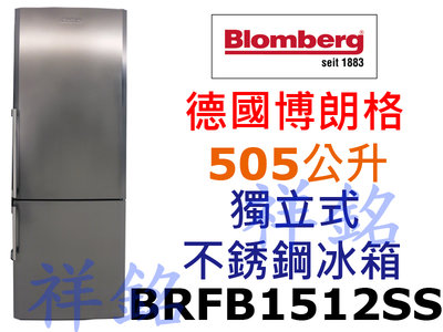 祥銘Blomberg德國博朗格505公升獨立式不銹鋼冰箱BRFB1512SS請詢價