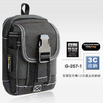 〔A8捷運〕GUN-G257-1警用戰術智慧型手機/小3C產品袋(附鑰匙圈)