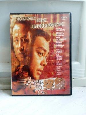 非常突然 DVD 劉青雲 蒙嘉慧 黃卓玲 任達華 導演遊達志 監製 韋家輝 杜琪峰