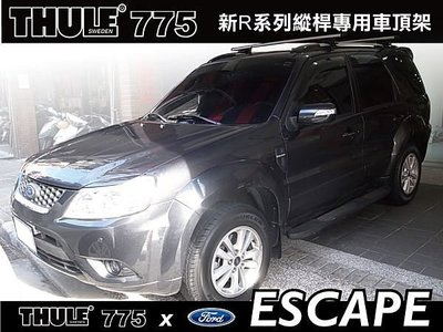 ||MRK|| Ford Escape 專用車頂架 都樂 THULE 775 +961∥Tribute