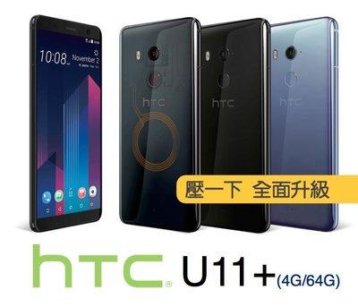 【預購】HTC U11+  (4G/64G) 支援Edge Sense 測框感應  台灣公司貨 U11 Plus