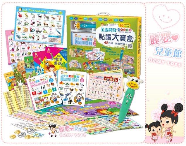 麗嬰兒童玩具館~小牛津-全腦開發點讀大寶盒-48件組(中/英/台/日/客)五種語言.全方位學習超無敵