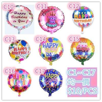 生日類主題17款特價18吋圓型鋁箔氣球 派對佈置  DIY鋁膜氣球 生日聚餐 周年慶 球柱布置慶生周年慶