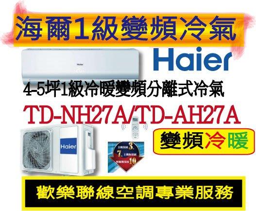 『免費線上估價到府估價』4-5坪冷暖變頻分離式空調 TD-NH27A/TD-AH27A-Haier 海爾