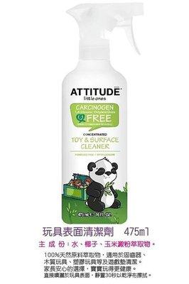 【小不點童樂會】加拿大 Attitude 艾特優 清潔用品 玩具表面清潔劑 475ML 無香精 台中可面交