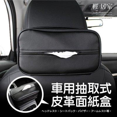 車用抽取式皮革面紙盒 汽車椅背面紙套 多功能面紙套-輕居家8183