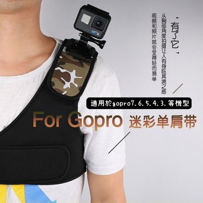 GoPro運動相機肩帶 GoProhero7/6/5/4/3肩部固定綁帶配件_☆優購好SoGood☆