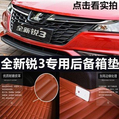 Luxgen 納智捷 S3 後備箱墊 尾箱墊
