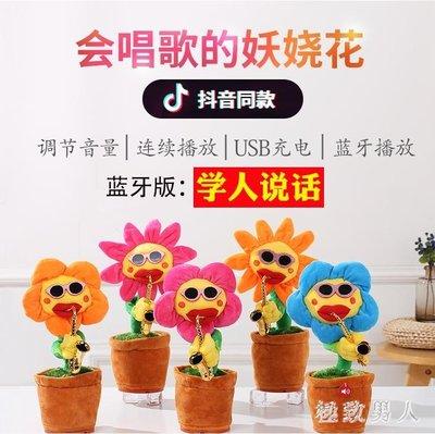 毛绒玩具 妖嬈花向日葵毛絨玩具會唱歌跳舞扭動音樂太陽花生日禮物 LN5912