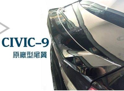 JY MOTOR 車身套件 _ CIVIC 喜美 9代 九代 K14 ABS 原廠型 尾翼 鴨尾 後擾流 含烤漆 高雄市