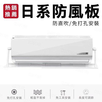 【免打孔/可伸縮】空調擋風 冷氣擋風板 空調循環板 冷氣出風口板 【AAA6142】