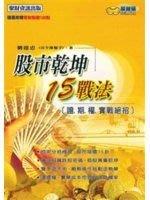 新【 8 一元起標】《股市乾坤15戰法:證期權實戰絕招》ISBN:9868157226 證券投資技術分析股票 二手書籍