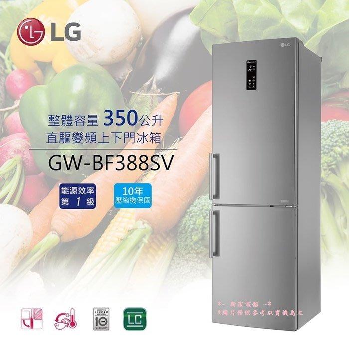 *~新家電錧~*【LG 樂金】   [ GW-BF388SV ]350L 直驅變頻上下門冰箱  實體店面