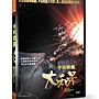 [DVD] -  宇宙戰艦大和號 Space Battleship ...