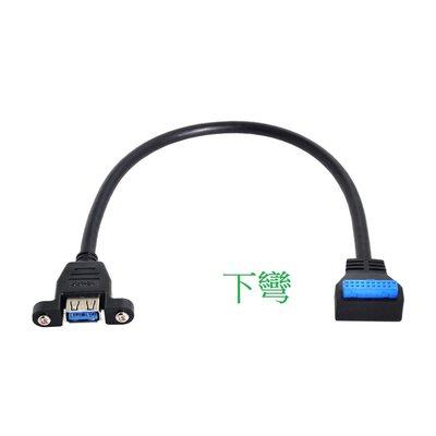 U3-384 上彎下彎 USB3.0 機殼轉接線 主機板轉接線 20pin轉USB線 USB19孔轉接線 擴充