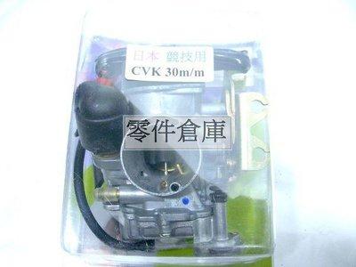 零件倉庫 日本競技用.CVK30.化油器..新勁戰/勁戰/奔騰/RV/頂客/Figther/雷霆/RS