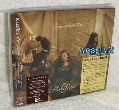 華麗菲娜 Kalafina - Consolation (日版初回CD+藍光Blu-ray限定盤限定盤B)~全新