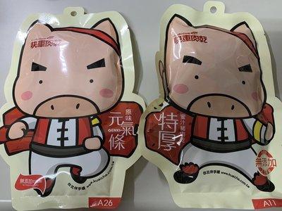 台灣直送快車肉乾,元氣條