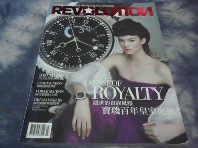 [黃色小館a1]~REVOLUTION蕊動(NO.06)A SENSEOF ROYALTY寶璣百年皇室血統
