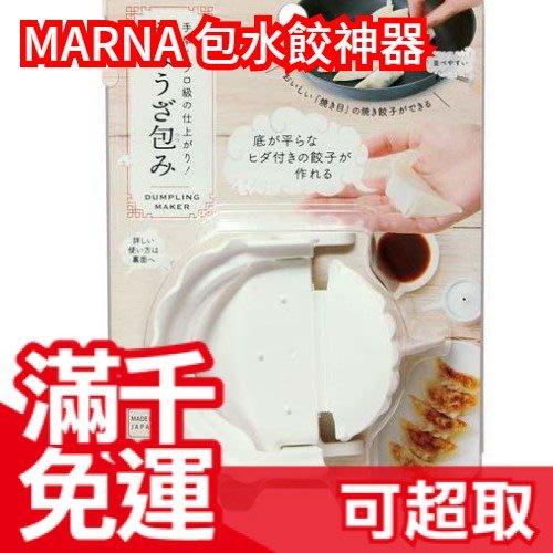 日本 MARNA 包水餃神器 煎餃 鍋貼 包出完美的水餃 ❤JP Plus+