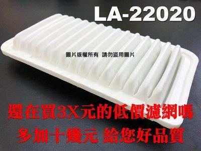 【大盤直營】TOYOTA ALTIS 01~07 原廠 型 空氣蕊 空氣芯 空氣 濾清器 引擎濾網 空氣濾芯 引擎濾芯