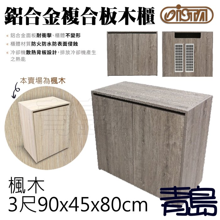 B。。。青島水族。。。E-CA9045-1台灣ISTA伊士達-鋁合金複合板木櫃 底櫃==楓木/3尺90*45*80cm