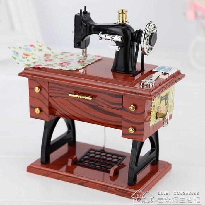【瘋狂夏折扣】音樂盒八音盒 女生復古機械發條縫紉機旋轉木質女孩公主生日禮物