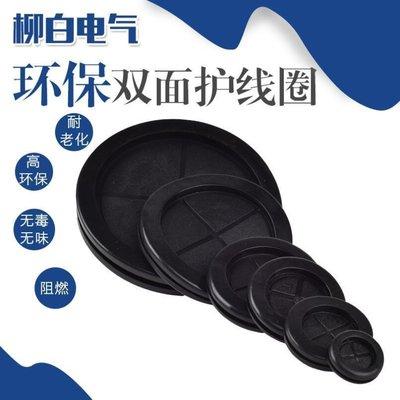 雜貨小鋪  環保雙面護線圈卡扣式配電箱阻燃護套過線圈密封圈孔蓋防塵保護套(十件起購)