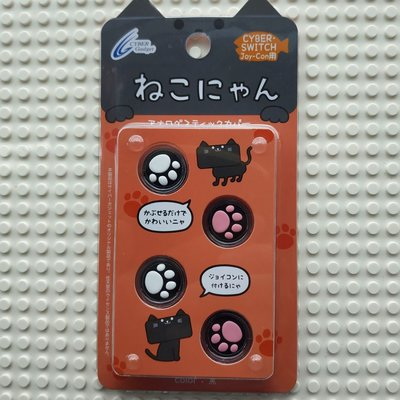Switch joy-con類比搖桿套貓肉球(日本CYBER)