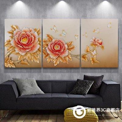 壁畫 花開富貴歐式客廳裝飾畫中國風無框三聯畫酒店手繪油畫牡丹花墻畫