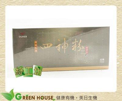 [綠工坊]  特級能量四神粉 盒裝     無薏仁 通過農藥檢驗  泰鶴生技