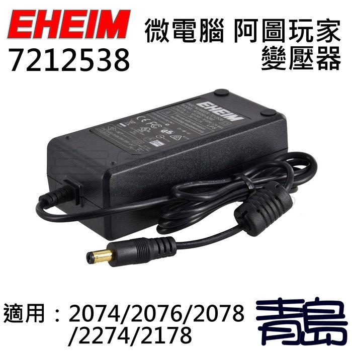 Y。。。青島水族。。。7212538德國EHEIM-阿圖玩家 變壓器(零配件)==三代3e用2074/2076/2078