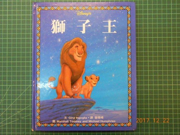 絕版珍藏《 獅子王--迪士尼卡通經典 》精裝注音板 迪士尼 85成新【CS超聖文化2讚】