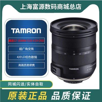 單反鏡頭Tamron/騰龍 17-35mm F2.8-4支持17-50 18-200 18-250
