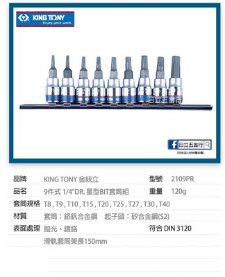 "EJ工具《附發票》台灣製 KING TONY 2109PR 兩分 (1/4"") 星型起子套筒 凸套筒 9件組"