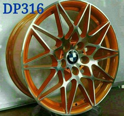 D18111611  富山鋁圈 DP316 鋁圈套件