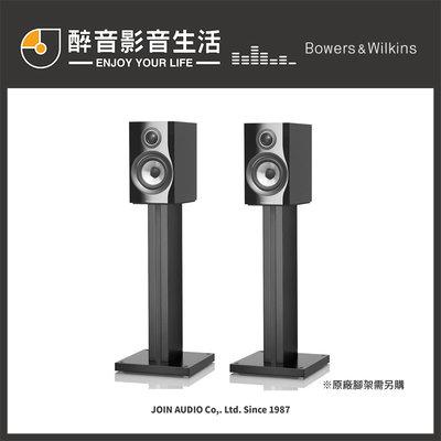 【醉音影音生活】英國 Bowers & Wilkins B&W 707 S2 書架喇叭/揚聲器.台灣公司貨