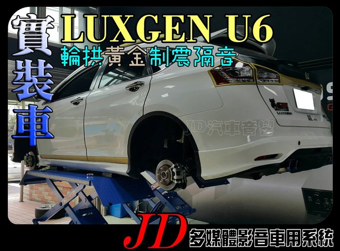 【JD 新北 桃園】隔音工程 LUXGEN U6 黃金2.2mm 輪拱制震隔音 德國 GROUND ZERO 制震墊