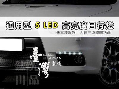 鈦光 TG Light 29cm 通用型高亮度 5 LED 日行燈 福燦日行燈 兩年保固