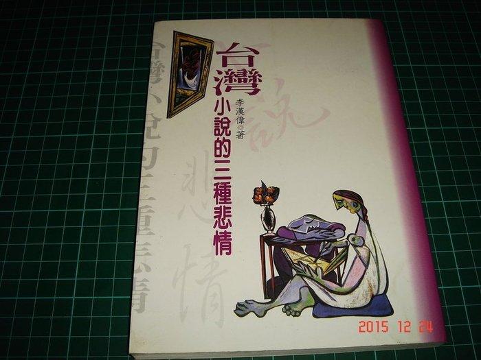 《台灣小說的三種悲情》李漢偉著 1997年初版 無劃記 8成新【CS超聖文化讚】