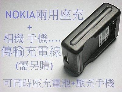 ☆1到6手機☆NOKIA兩用座充 適用電池BL-4B/4S/4U/4J/5J/4CT/5BT/5CT/6P/6Q 批發