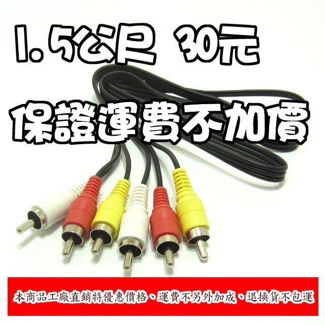 【柑仔舖】AV端子 公對公 1.5公尺 1.5M AV線 RCA線 訊號線 機上盒 任天堂 PS 電腦 VGA HDMI