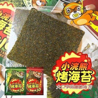 非吃不可【N101211】新包裝 泰國 TAWANDANG 小浣熊烤海苔 (10包入) 50g 烤海苔 海苔 全素