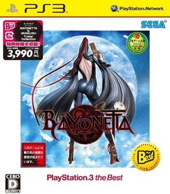 全新未拆 PS3 Bayonetta 魔兵驚天錄 -英日文BEST純日版-(附SEGA原廠攻略電子檔以及影片特典)