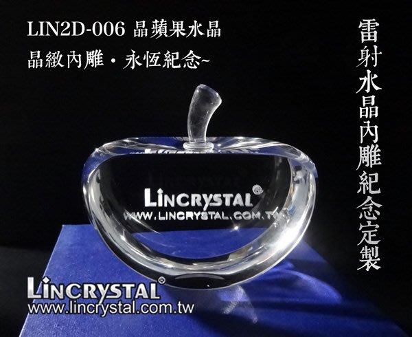 晶蘋果 雷射水晶內雕 紀念定製 圖文皆可內雕~一個就可以做!