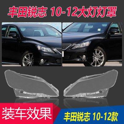 適用于05-14銳志大燈罩10-12款豐田銳志前燈殼燈面透明面罩原裝汽車燈罩燈殼