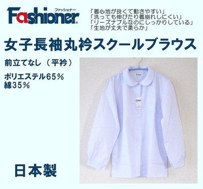 【日本高校制服襯衫代購】~日本製~ Fashioner 型號3310 女生圓領長袖白襯衫